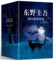 东野圭吾四大推理 《嫌疑人X的献身》《恶意》《新参者》《放学后》(套装共4册)  (W2N9)