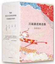 川端康成精选集典藏套装(《雪国》  《古都》  《千只鹤》  《伊豆的舞女》共4册)(W2NM)