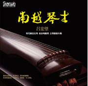 Guqin 古琴演奏专辑 吕宏望 南越琴士  (WY1J)