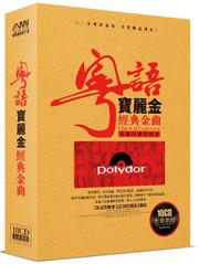 宝丽金粤语流行经典金曲 Collection of Old Cantonese Oldies (10CD) (WYNL)