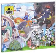 久石让 宫崎骏作品选 精选 2CD (WYUE)