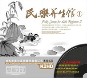 民乐养生馆1 Chinese Folk Music for Life Regimen 1(2CD) (WYUV)