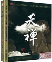 古琴巫娜 Wu Na : 天禅肆 (CD} Guqin: Zen in the Sky 4 (WW6L)
