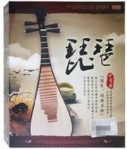 Pipa 中国风 国乐经典名曲 琵芭 2CD  (WW5M)