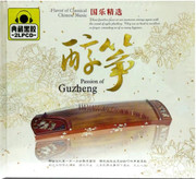 Passion of Guzheng 国乐精选 醇筝 2CD  (WYBQ)