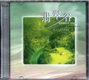 Bandari 班得瑞乐团 :Emerald Valley 翡翠谷(第12张新世纪专辑) CD (WYLQ)