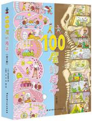 100层的房子系列(全4册,《100层的房子》+《地下100层的房子》+《海底100层的房子》+《天空100层的房子》)(W2NX)