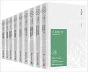 Lin Yutang 林语堂人生智慧经典套装(精装全8套共9册)苏东坡传/生活的艺术/吾国与吾民/武则天正传/孔子的智慧/老子的智慧/中国的智慧/美国的智慧 (W2J3)
