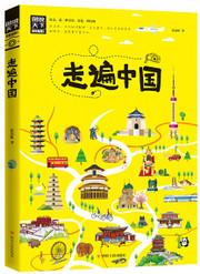 走遍中国 图说天下 寻梦之旅 (W2GW)