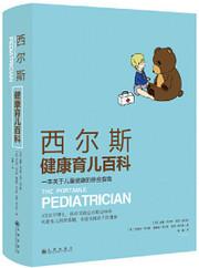 西尔斯健康育儿百科  : 一本关于儿童健康的综合指南 (W2JG)