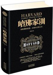 哈佛家训 精装读书会  (W2NF)