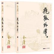 金庸  : 飞狐外传 (全二册)  (W2NJ)