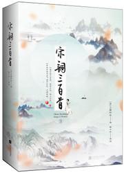 宋词三百首(精装版) (W2NQ)