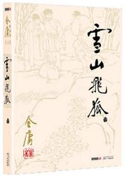 金庸 : 雪山飞狐 (全一册)