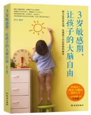 3岁敏感期,让孩子的大脑自由  (W2PY)