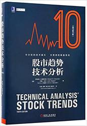 股市趋势技术分析(原书第10版)  (W0A0)