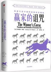 赢家的诅咒:经济生活中的悖论和异常现象(理查德·塞勒作品) (W0P4)