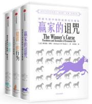 理查德·塞勒经典著作系列(套装全3册)   (W0P6)