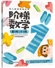 幼儿数学思维训练:阶梯数学.第1阶.3~4岁(W16W)