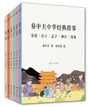 易中天中华经典故事(共6册)(W1M0)
