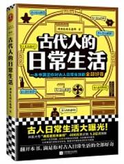 古代人的日常生活The Everyday Life of the Ancient Chinese(W1TD)