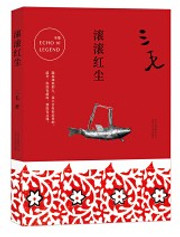 滚滚红尘/三毛全集(W1U1)
