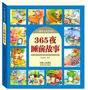 365夜睡前故事-儿童成长阅读书系 (W1UN)