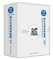 刘墉亲子系列:成长比成功更重要(精装典藏版)(W1UW)