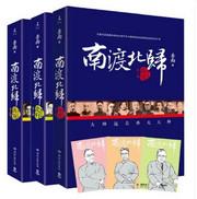 南渡北归 (增订版) (套装共3册) (W1VT)