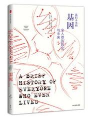 我们人类的基因:全人类的历史与未来(W1VV)