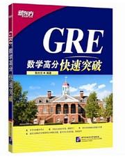 新东方 GRE数学高分快速突破 (W1W5)