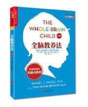 全脑教养法:拓展儿童思维的12项革命性策略(经典版)(W1WE)