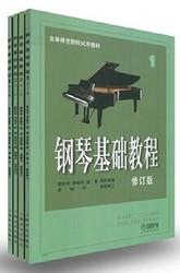 钢琴基础教程(1-4) (修订版) (套装共4册) (W0RF)