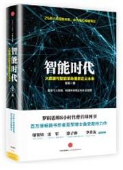智能时代:大数据与智能革命重新定义未来 (W0W7)