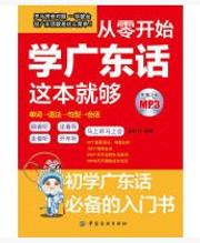 从零开始学广东话这本就够  (W0WM)