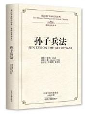孙子兵法:英汉双语国学经典  (W12W)