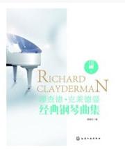 理查德·克莱德曼经典钢琴曲集 (W148)
