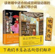 下雨的书店(全2册)  (W1W3)