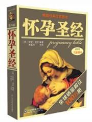 怀孕圣经 (W0H5)