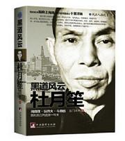 Du Yuesheng's Ganster Life黑道风云杜月笙 (WBTG)