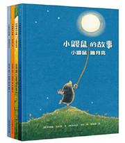 小鼹鼠的故事(全4册)(WBYJ)