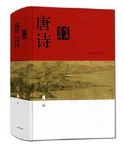 唐诗鉴赏辞典 (新一版) 精装(W1X5)