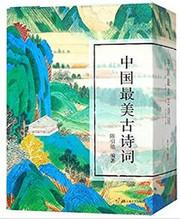 中国最美古诗词 (W1A2)