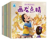 成语故事绘本 儿童绘本故事书全20册 (WB0L)