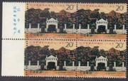 China Stamps - 1994-6 , Scott 2499 70th Anniversary of Founding of Huangpu Military Academy, Block of 4 w/Imprint -  MNH, F-VF - (9249C)