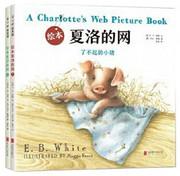 夏洛的网(共2册)  (WB22)