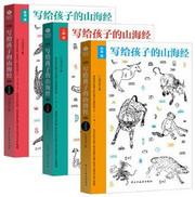 写给孩子的山海经:人神篇+异兽篇+鱼鸟篇(套装共3册) (WB26)