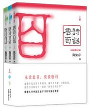 唐诗百话(最新修订版)(套装共3册) (WB2B)