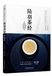 陆羽茶经(经典本)  (WB2C)