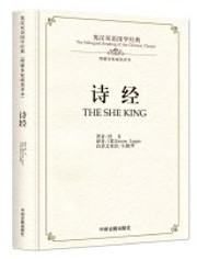诗经(理雅各权威英译本)(精)/英汉双语国学经典 (WB2H)